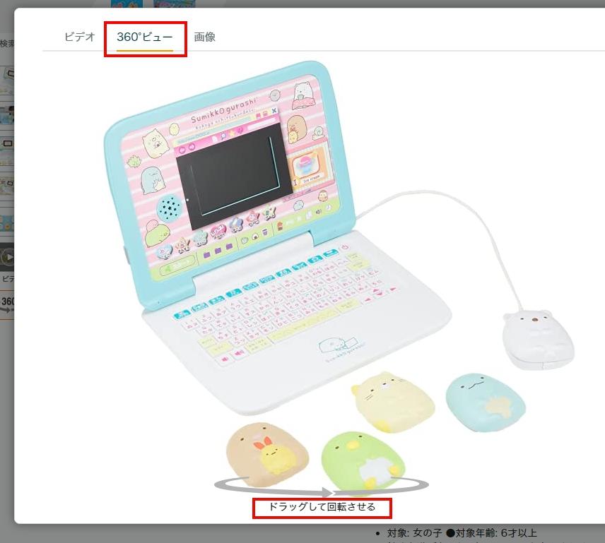 すみっコぐらしパソコン 製品ページ スクリーンショット
